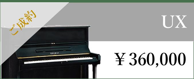 中古ピアノ UX