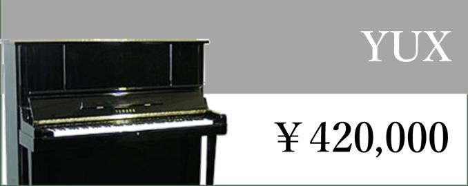 中古ピアノ YUX 370