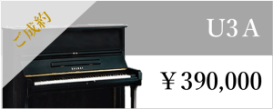 ヤマハ中古ピアノ U3A 4029