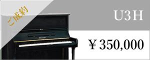 中古ピアノ U3H 2198