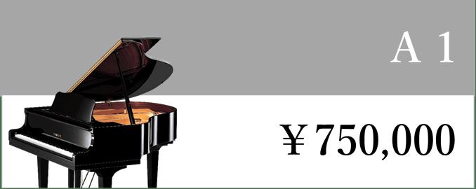 中古ピアノ A1 530