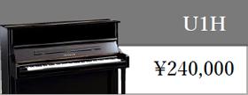 ヤマハ中古アップライトピアノU1H