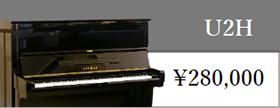 ヤマハ中古アップライトピアノU2H