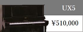 ヤマハ中古アップライトピアノUX5