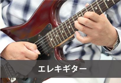 エレキギター 大人向けレッスン 大津市高島市音楽教室トリイミュージック