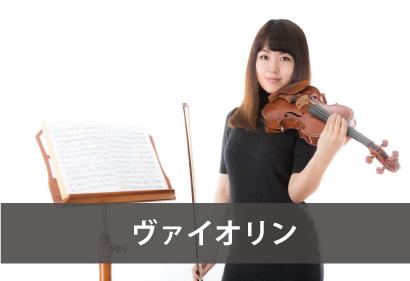 ヴァイオリン 大人向けレッスン 大津市高島市音楽教室トリイミュージック