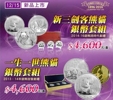 chunghwa post coins