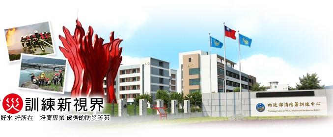 taiwan national fire agency
