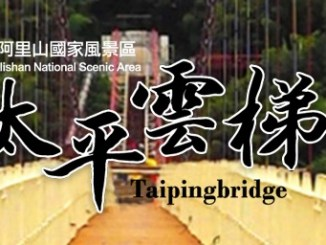 taiping bridge
