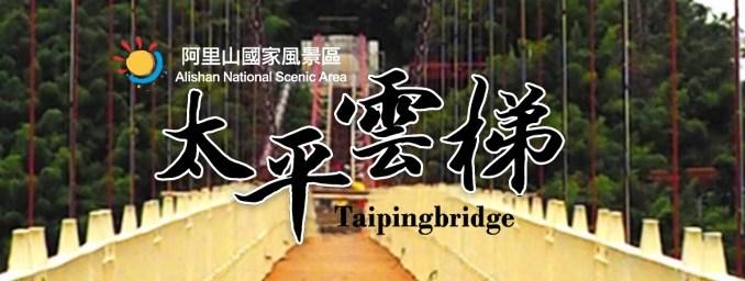 taiping bridge