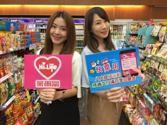 hi-life convenience store