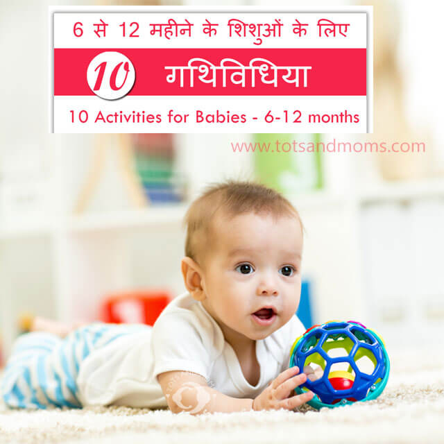 10 Activities for Babies healthy development kannada hindi