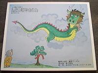 写真陶板制作例~天竜川伝説イラスト