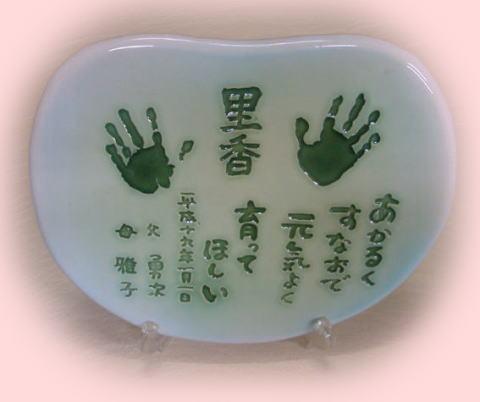 オリジナル手形タイル誕生おめで陶板紅葉の手