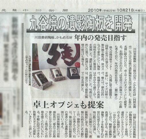 九谷焼の遺影陶板を開発 北陸中日新聞 22010年10月21日
