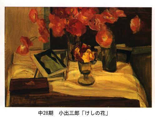 小出三郎氏(中28期) 「けしの花」