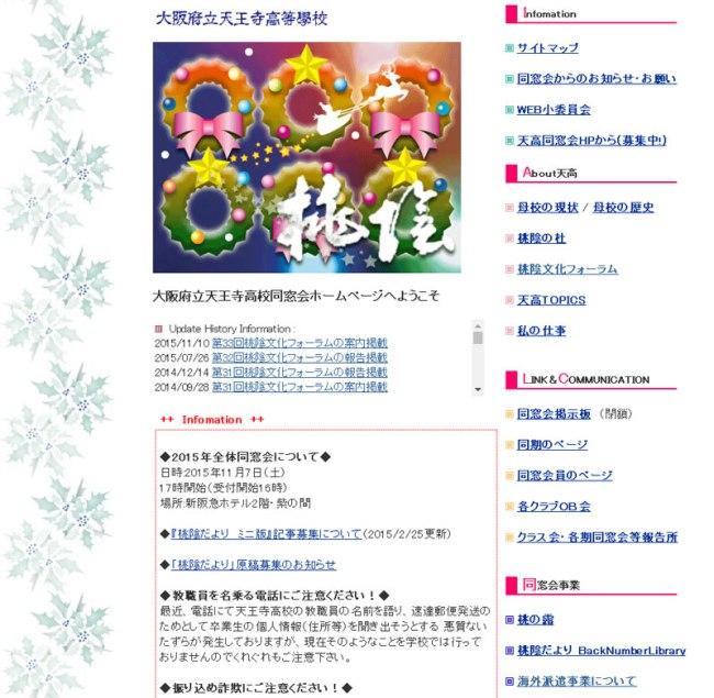 web800_touin_before201604