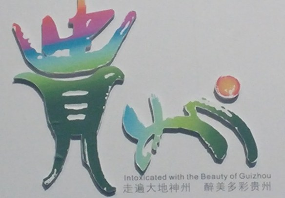 Guizhou is a beautiful province and the wine expo is promoting Guizhou.