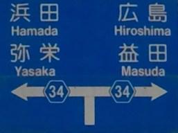 Route 34 to Hamada