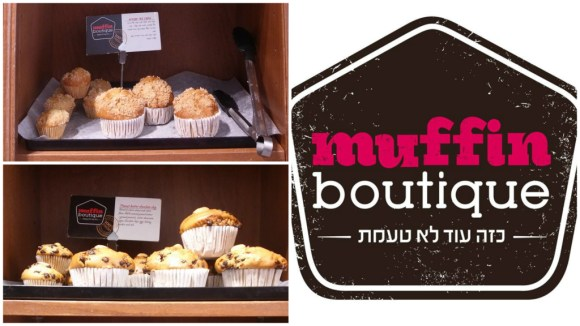 muffin boutique jerusalem collage by deena levenstein