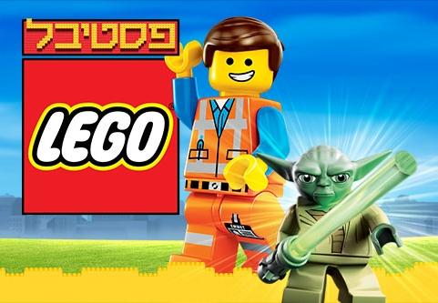 Legofestival