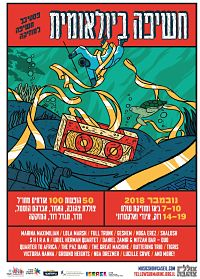 The International Music Showcase Festival
