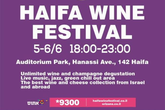 Haifa Wine Festival