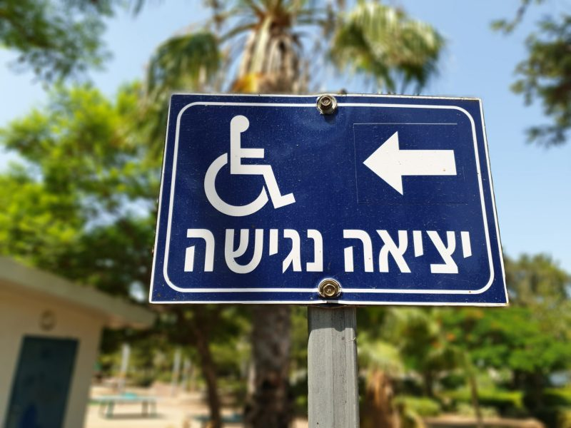 Wheelchair Exit Sign Israel