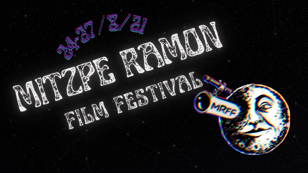 Mitzpe Ramon Film Festival August 2021