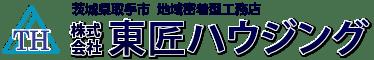 株式会社東匠ハウジング