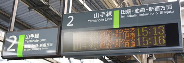 yamanote-line-panneau1