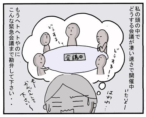 体験6-5