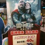 Chinese Theater Mistakenly Uses Homoerotic, Fan-Made 'Thor' Poster as Ad for the New Film