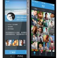 Chinese Gay Social App Blued Working With Government to Spread HIV/AIDS Awareness