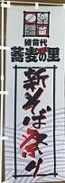 「新そば祭り」のぼり1-1.jpeg