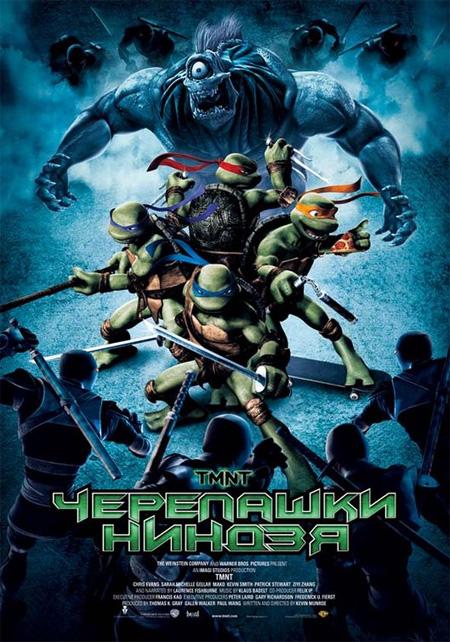 TMNT (2007) Poster