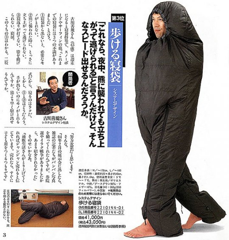 Two Legged Sleeping Bag