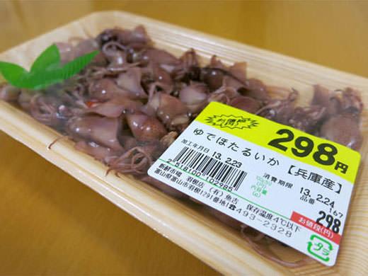 富山の春の美味 ゆでホタイルカ 298円 新鮮市場 羽根店(富山市羽根)