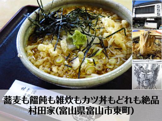 村田家 蕎麦も饂飩も雑炊もカツ丼もどれも絶品