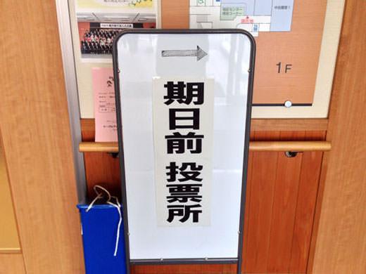 富山市選挙の期日前投票 堀川地区センター