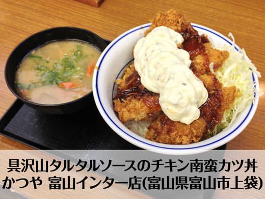 かつや 富山インター店 タルタルソースのチキン南蛮カツ丼