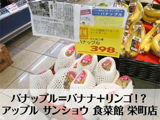 バナナ+リンゴ=バナップル!?アップル サンショウ 食菜館 栄町店