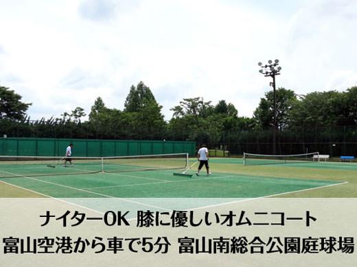 富山南総合公園庭球場 ナイターOK 膝に優しいオムニコート