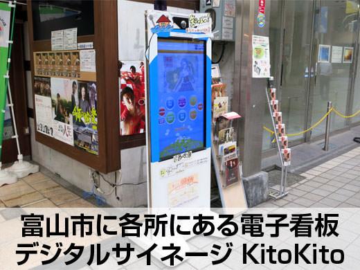 富山市各所にある電子看板 デジタルサイネージ KitoKitoを物色