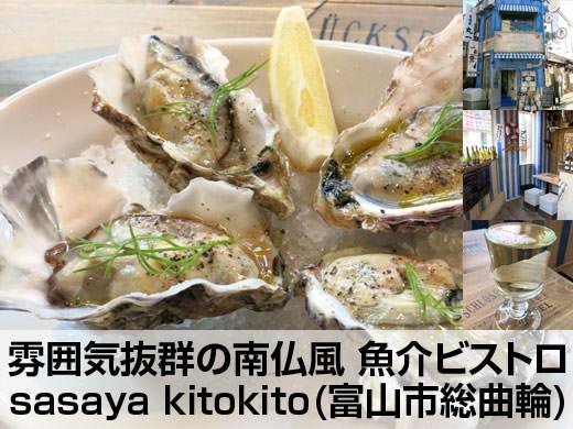 sasaya kitokito 雰囲気抜群の南仏風 魚介ビストロ