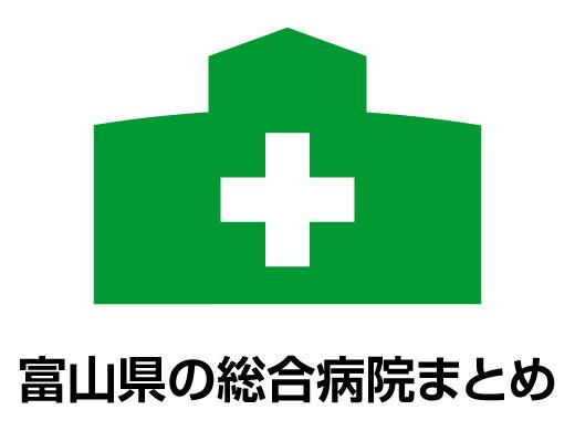 富山県の総合病院まとめ
