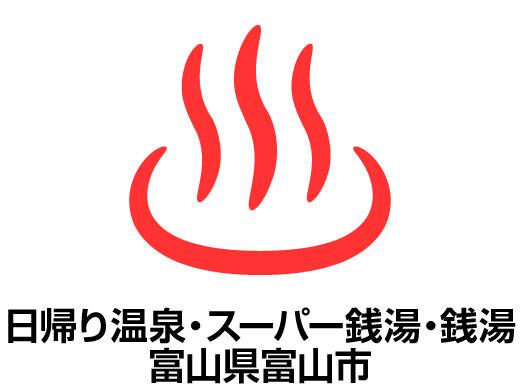 富山県富山市の日帰り温泉・スーパー銭湯・銭湯