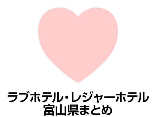 富山県のラブホテル ラブホ レジャーホテルまとめ