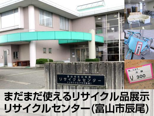 富山地区広域圏リサイクルセンター リサイクル品展示