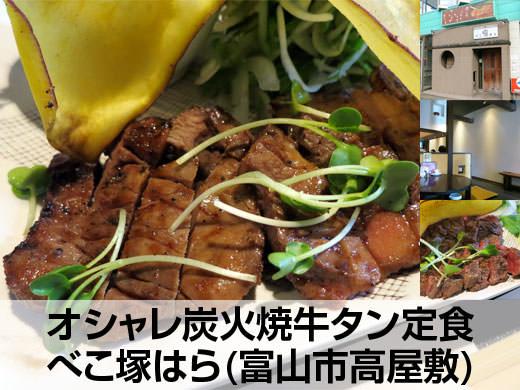 べこ塚はら 満席注意のオシャレ炭火焼牛タン定食